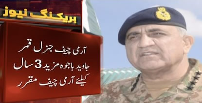 COAS Qamar Bajwa appointed for another three years