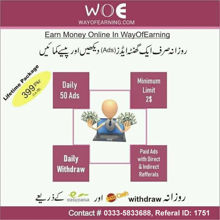 Way of earning